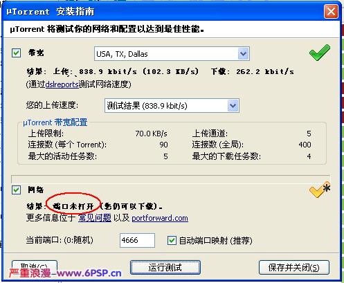 uTorrent打开端口